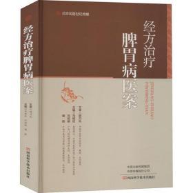 经方治疗脾胃病医案马继征河南科学技术出版社9787572502040工程技术
