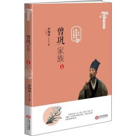 曾巩家族罗伽禄9787210113393江西人民出版社历史