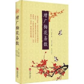 增广梅花易数郑同华龄出版社9787516916636文学
