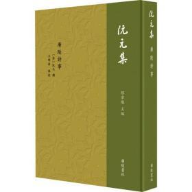 广陵诗事程章灿广陵书社9787555414346文学