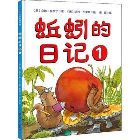 蚯蚓的日记1朵琳·克罗宁9787571403577北京科学技术出版社童书