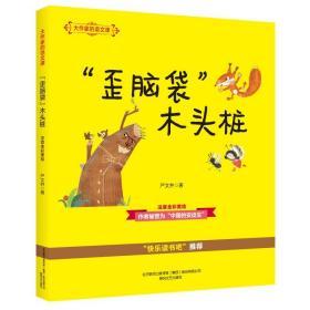 大作家的语文课•