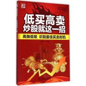 低买高卖:炒股就这一招富家益 组编9787512373853中国电力出版社经济