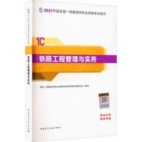 2021年版全国一级建造师执业 格  用书•铁路工程管理与实务全国一级建造师执业 格  用书编写委员会中国建筑工业出版社9787112259434工程技术