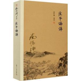 庄子諵譁南怀瑾复旦大学出版社9787309152463文学
