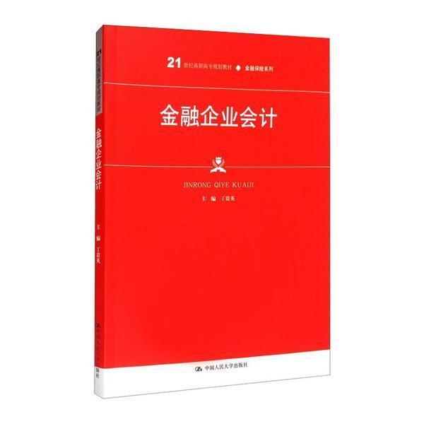 金融企业会计()