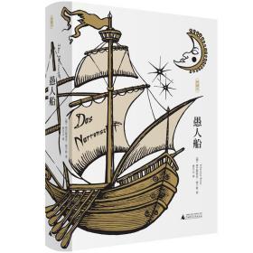 愚人船广西师范大学出版社集团有限公司塞巴斯蒂安·勃兰特9787559814340文学
