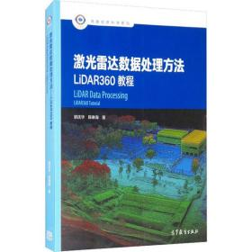 激光雷达数据处理方法:LiDAR360教程