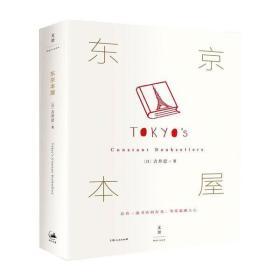 东京本屋吉井忍上海人民出版社9787208139008文学