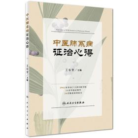 中医肺系病 治心得王有奎9787117247382人民卫生出版社医药卫生