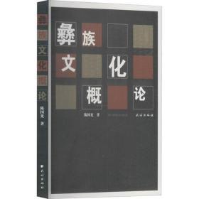彝族文化概论 国 民族出版社9787105159482文学