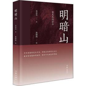 明暗山 金克木谈古今金克木作家出版社9787521206234文学