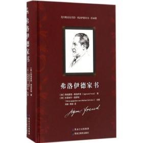 弗洛伊德家书西格蒙德·弗洛伊德9787531690047黑龙江教育出版社哲学心理学