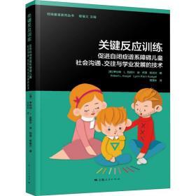 关键反应训练 促进自闭症谱系障碍儿童社会沟通、交往与学业发展的技术贺荟中上海人民出版社9787208153905哲学心理学