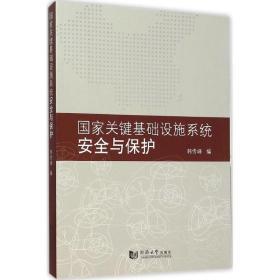 关键基础设施系统安全与保护同济大学出版社韩传峰9787560860343医药卫生