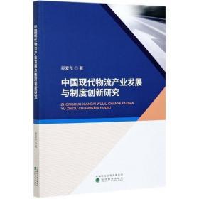 中 现代物流 业发展与制度创新研究吴爱东经济科学出版社9787521818598管理