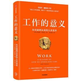 工作的意义:从史前到未来的人类变革