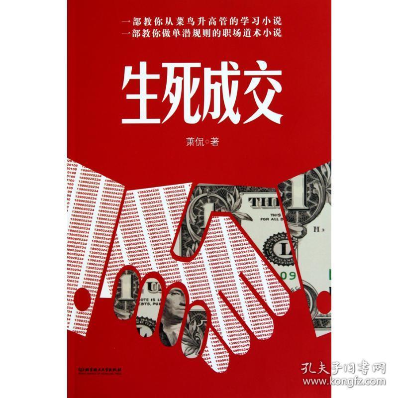 生死成交萧侃北京理工大学出版社9787564037147小说