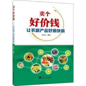 卖个好价钱 让农副产品好销快销力金定9787307208247武汉大学出版社语言文字