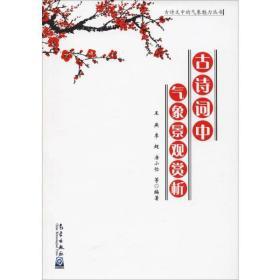 古诗词中气象景观赏析王燕9787502968052气象出版社自然科学