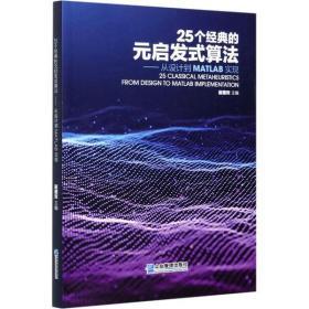 25个经典的元启发式算法——从设计到MATLAB实现崔建双9787516422977企业管理出版社计算机与互联网