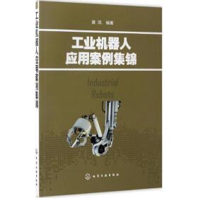 工业机器人应用案例集锦