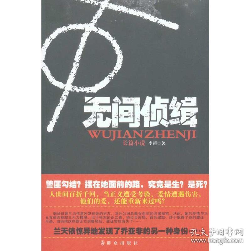 无间侦缉李超群众出版社9787501447480小说