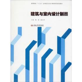 建筑与室内设计制图陈露9787565044625合肥工业大学出版社小说