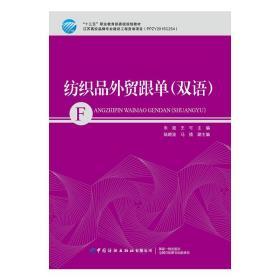 出版社直供.纺织品外贸跟 (双语)朱挺中国纺织出版社9787518074471生活