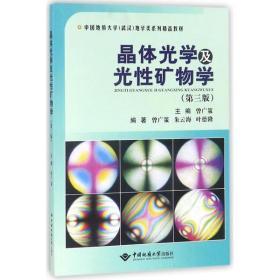 晶体光学及光 矿物学(第3版)/曾广策曾广策9787562540922中国地质大学出版社小说