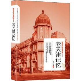带着文化游名城——老天津记忆李世化9787509013281当代世界出版社小说
