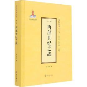 西部世纪之战罗冬阳9787306070296中山大 出版社 史