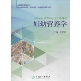 妇幼营养学刘烈刚9787117253048人民卫生出版社语言文字