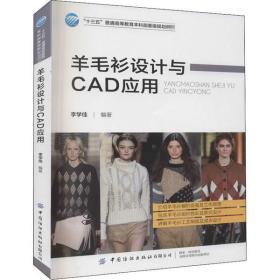 出版社直供.羊毛衫设计与CAD应用李学佳中国纺织出版社9787518080458小说