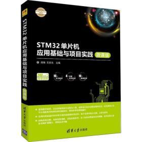 STM32 片机应用基础与项目实践 微课版屈微9787302510956清华大学出版社小说