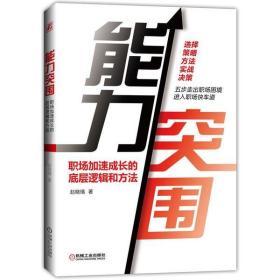 能力突围:职场加速成长的底层逻辑和方法赵晓璃机械工业出版社9787111672968管理