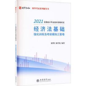 2021经济法基础强化训练及  模拟三套卷财华仁和学院9787542967527立信会计出版社语言文字