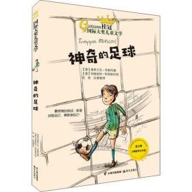 桂冠靠前大奖儿童文学•  的足球姜弗兰克·李奥利9787571500443晨光出版社童书