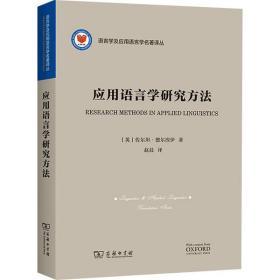 应用语言学研究方法佐尔坦·德尔涅伊商务印书馆9787100174732管理