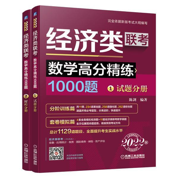 2022经济类联考数学高分精练1000题 (完全依据396新大纲,名师陈剑精心编写,刷题必备,全面提升考生解题能力)