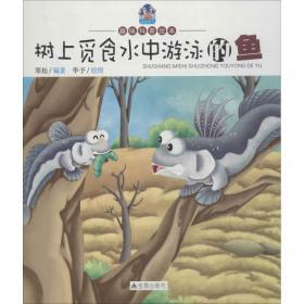 树上觅食水中游泳的鱼寒松9787518603541金盾出版社童书