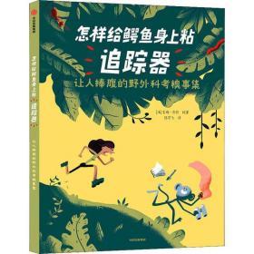 怎样给鳄鱼身上粘追踪器 让人捧腹的野外科考糗事集陈宇飞9787521721317中信出版社童书