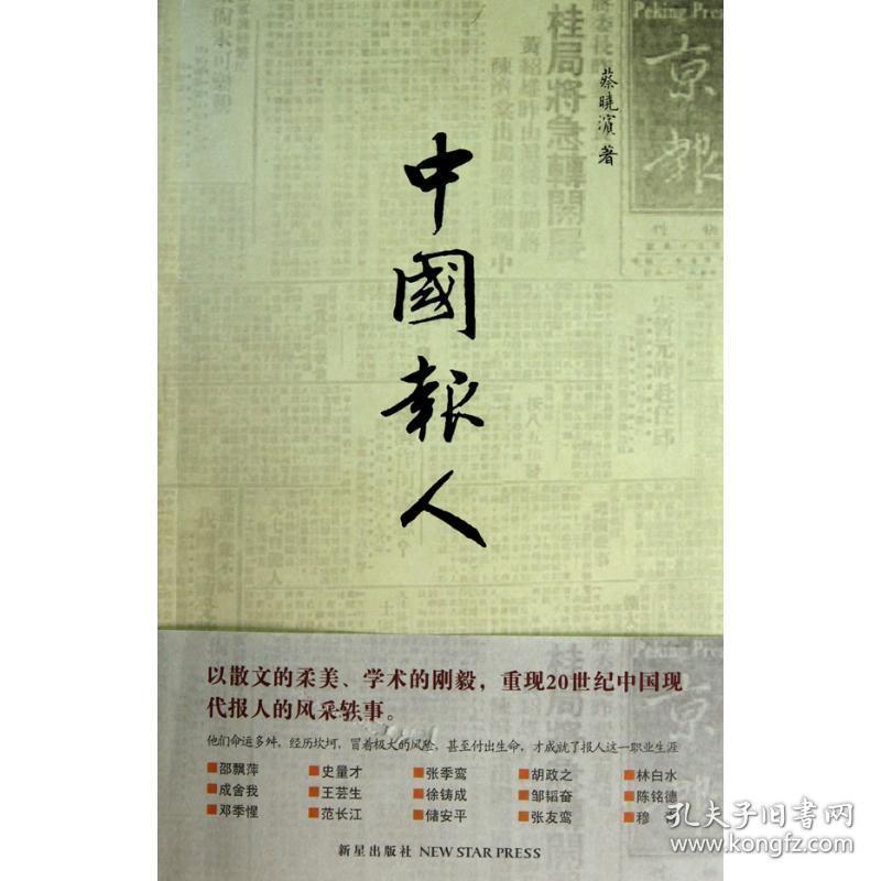 中国报人蔡晓滨新星出版社9787513300865小说
