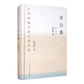 中华传统  百 经典·李白集(精装)李白  图书馆出版社9787501369966文学