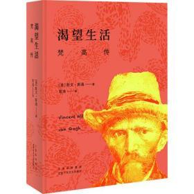 渴望生活 梵高传欧文·斯通北京十月文艺出版社9787530220856工程技术