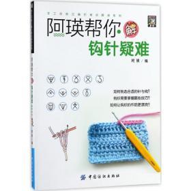 阿瑛帮你解钩针疑难阿瑛9787518047895中国纺织出版社生活
