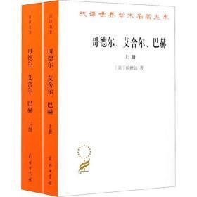 哥德尔、艾舍尔、巴赫 集异璧之大成(全2册)侯世达商务印书馆9787100195737哲学心理学