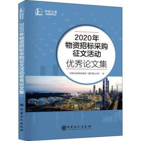 2020年物 招标采购征文活动    集中国石化物 装备部中国石化出版社9787511461223管理