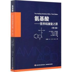 氨基酸——营养和康复之源(第3版)武履青中国轻工业出版社9787518429479哲学心理学