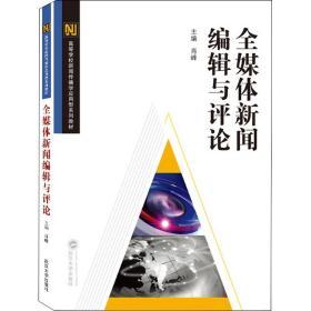 全媒体新闻编辑与评论  肖峰 编 武汉大学出版社 9787307211834